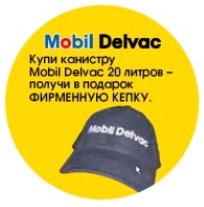 Условия акции от Mobil 1