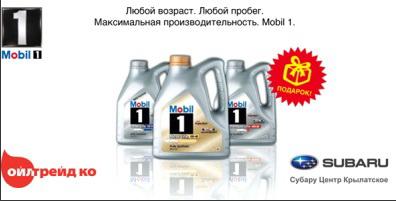 Рекламный баннер совместной акции Subaru и Mobil 1