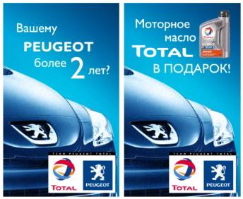 Условия совместной акции Peugeot и Total