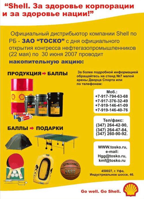 Условия акции «За здоровье корпорации и за здоровье нации» от Shell