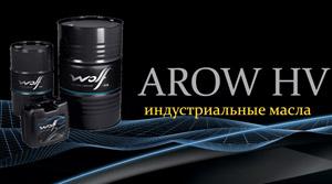 AROW HV гидравлические масла