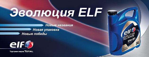 Эволюция моторного масла ELF