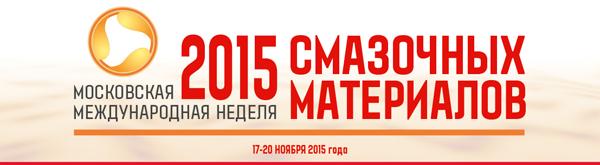Московская Международная Неделя Смазочных Материалов— 2015