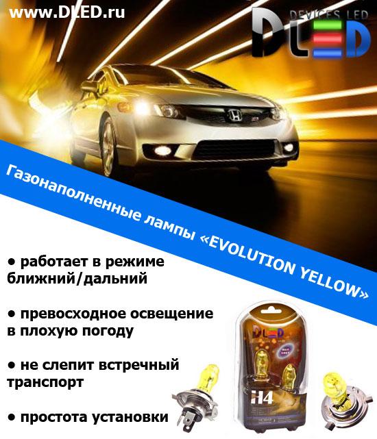 Газонаполненные лампы Evolution Yellow