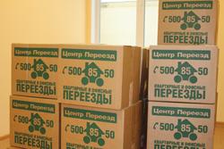 квартирный переезд коробки для переезда