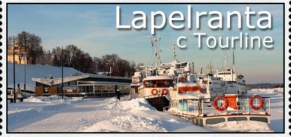 маршрутка в Лаппеенранту