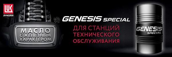 Масло Лукойл Genesis одобрено к применению в новейших дизельных двигателях Mercedes-Benz