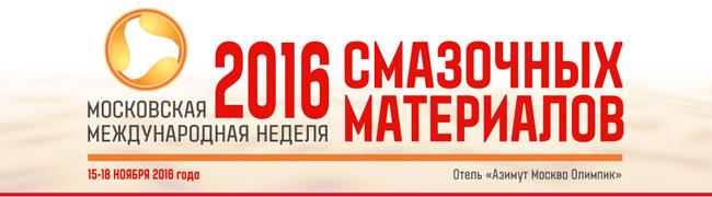VII «Московская Международная Неделя Смазочных Материалов – 2016»