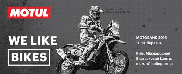 Масла Motul Powersport® на выставке Motobike 2016