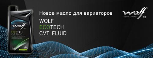 Трансмиссионная жидкость для бесступенчатых вариаторов WOLF ECOTECH CVT FLUID