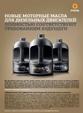 Новые моторные масла Statoil для дизельных двигателей